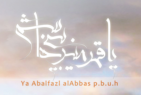 ya abalfadl| یاابالفضل