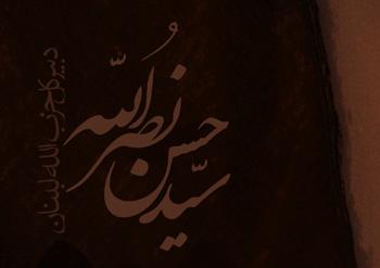 Sayyid Hassan Nasrallah h.z Poster