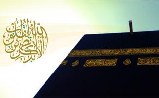 Ka'aba - Mecca | کعبه - مکه مکرمه