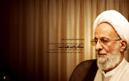 Ayatollah Mesbahe Yazdi